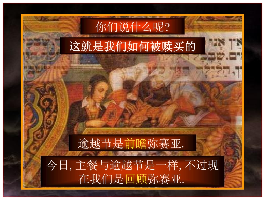 Passover Your children will ask questions Chinese Language Bible study