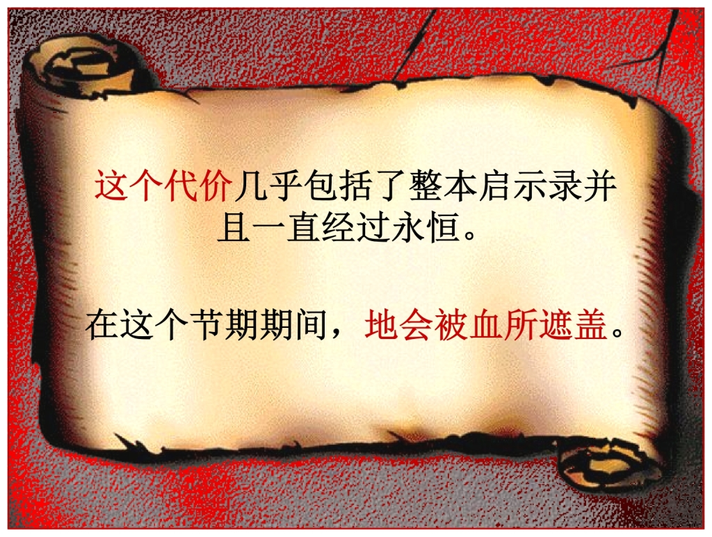 The book of The Revelation covers this feast Chinese Language Bible Lesson Day of Atonement