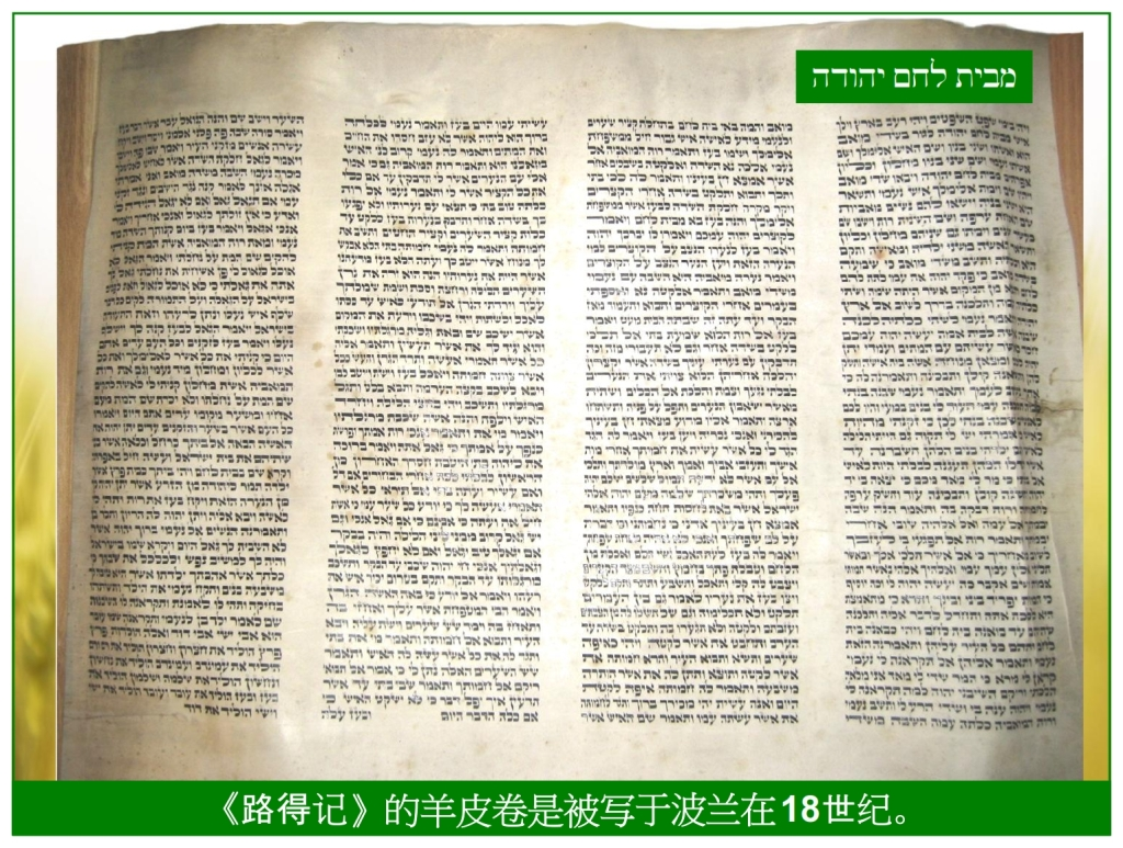 Chinese Language Bible Lesson First Fruits Authentic Hebrew Scroll of Ruth