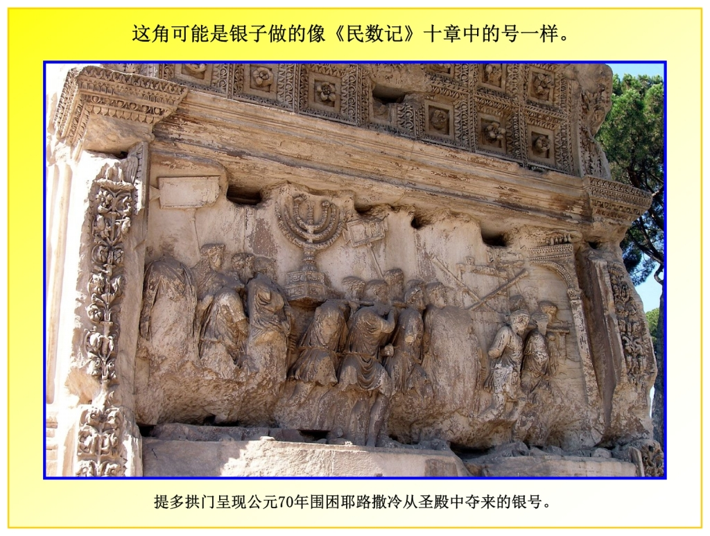 The Arch of Titus reveals two ancient trumpets taken from the Temple in Israel