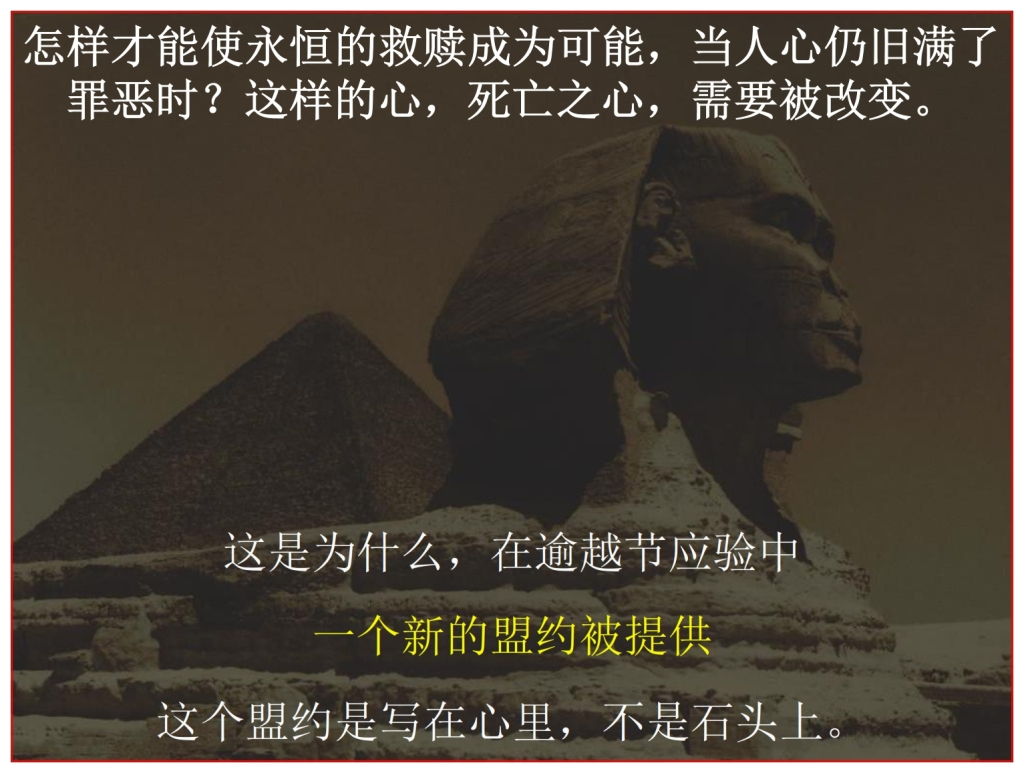 Darkness of Egyptian bondage Chinese Language Bible study