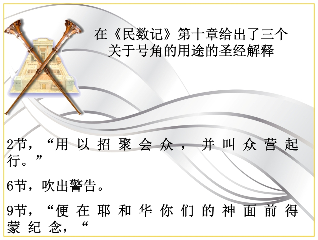 Chinese Language Bible Lesson Feast of Trumpets Numbers 10 explains use of Trumpets