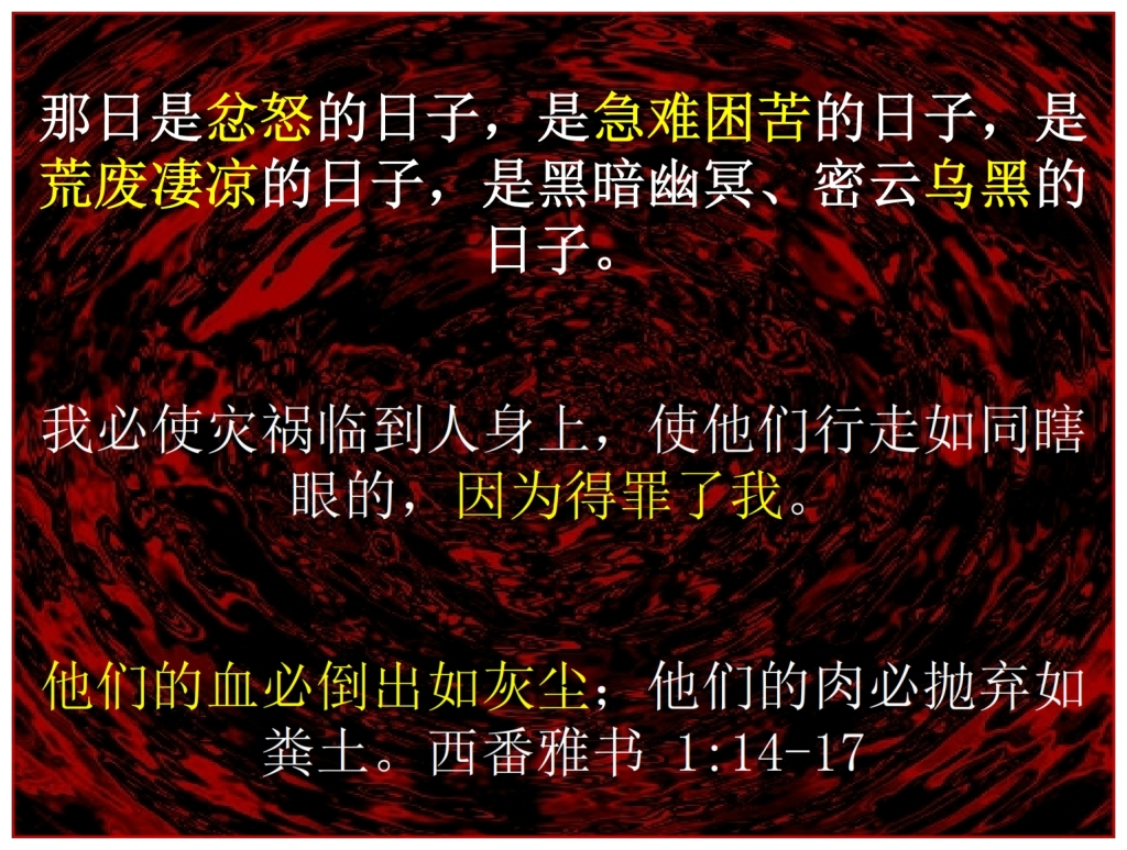 Many will die This is the time of Jacob's Trouble Chinese Language Bible Lesson Day of Atonement