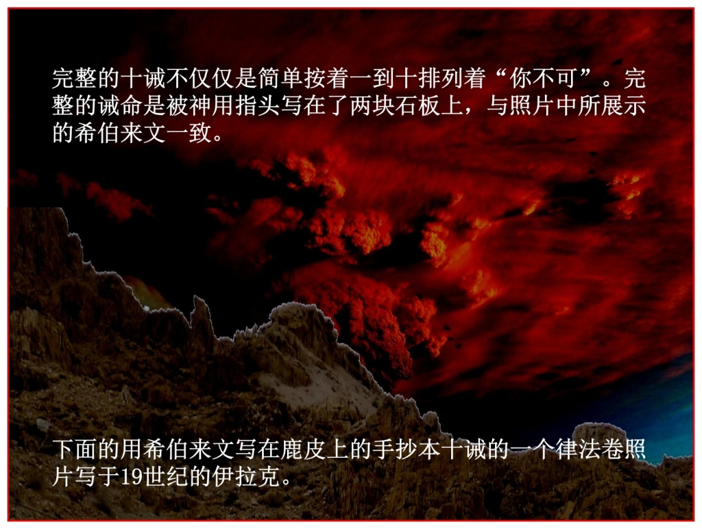 Chinese Language Bible Lesson Mountain of God