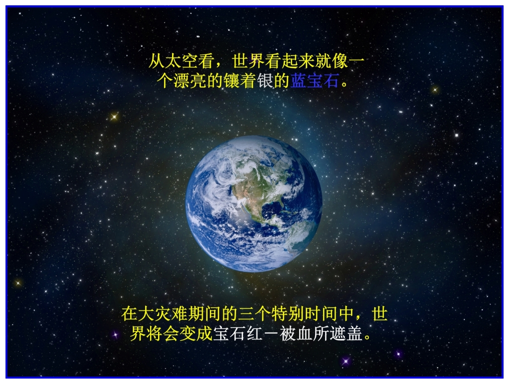 God created a beautiful world  Chinese Language Bible Lesson Day of Atonement