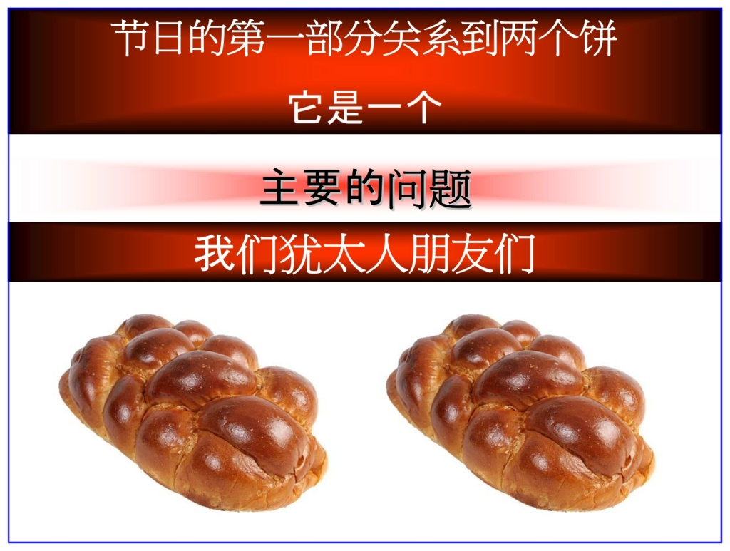 Chinese Language Bible Lesson Feast of Weeks Two identical loaves of bread are used