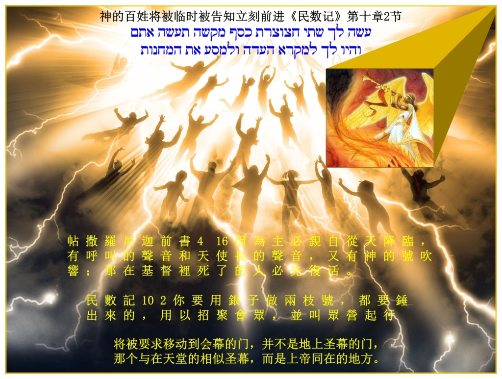 Chinese Language Bible Lesson Feast of Trumpets fulfillment will call us to Heaven