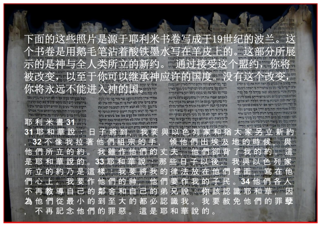 The New Covenant brings Life Chinese Language Bible study