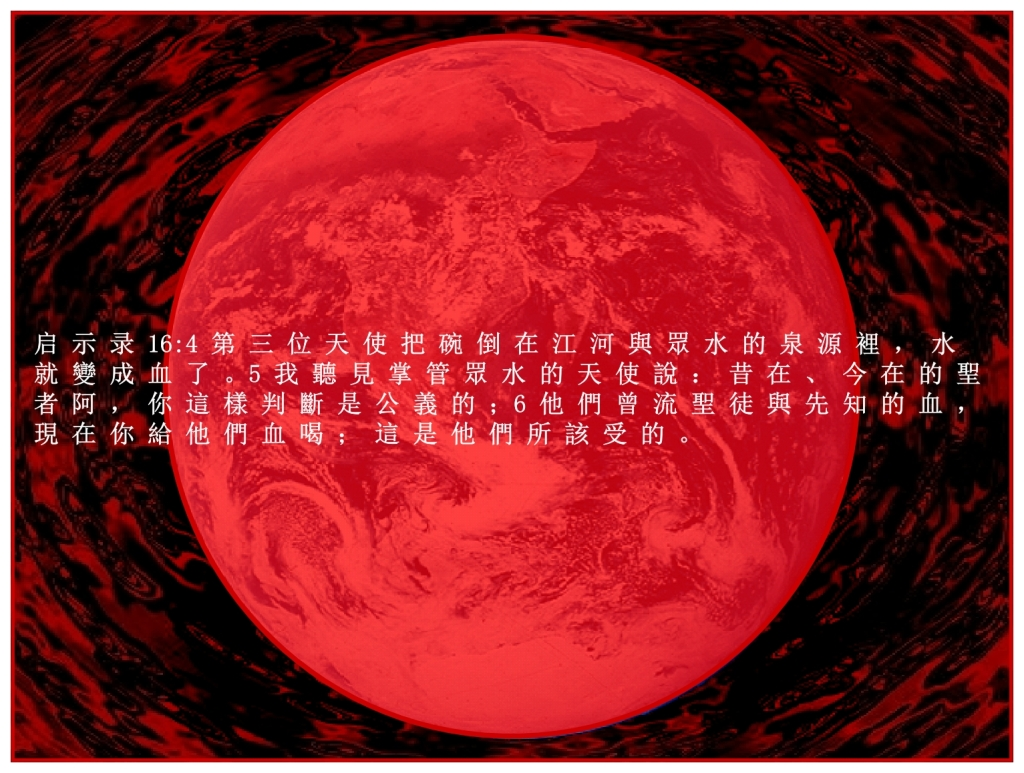 God will give them blood to drink Chinese Language Bible Lesson Day of Atonement