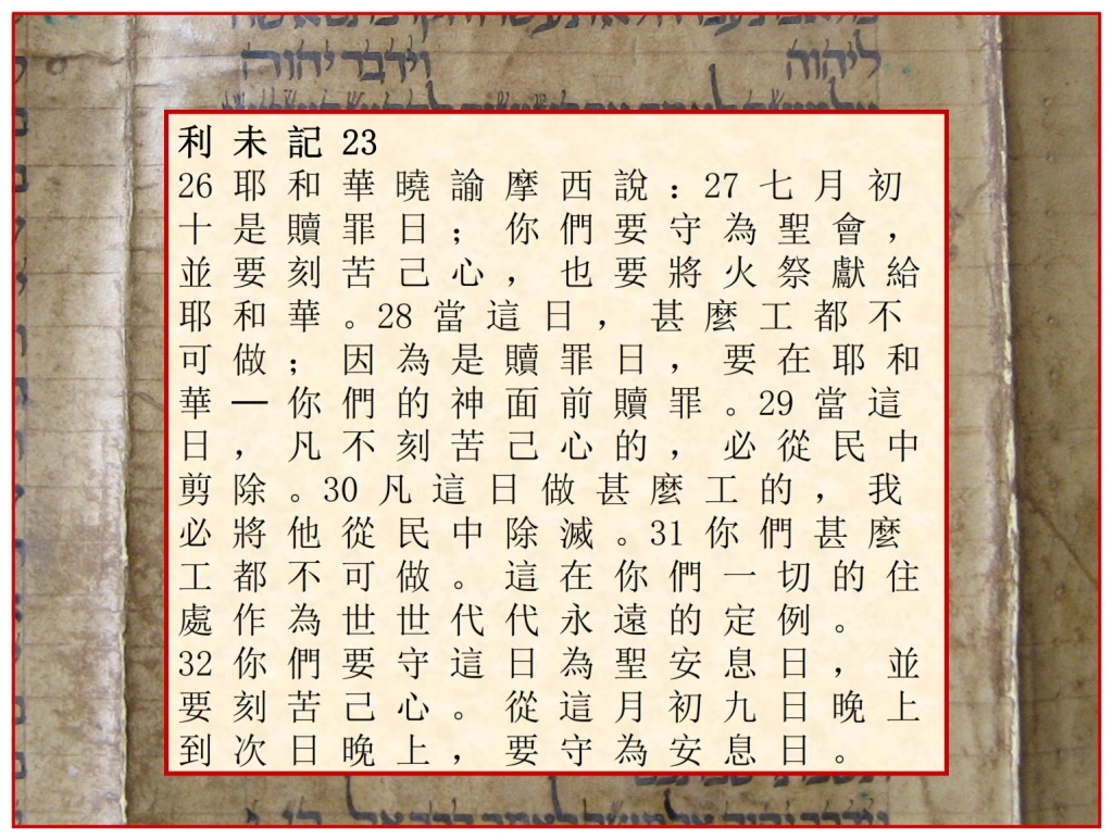 Leviticus 23:26-32 Chinese Language Bible Lesson Day of Atonement