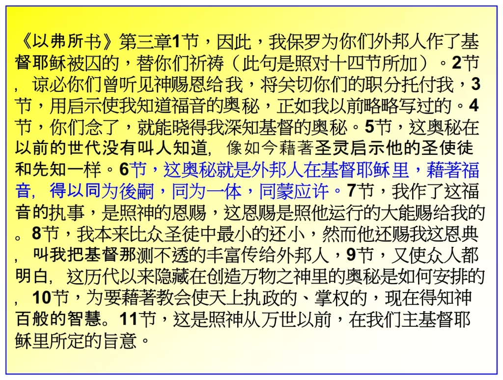 Chinese Language Bible Lesson Feast of Weeks The Gentiles are now fellow heirs with the Jews