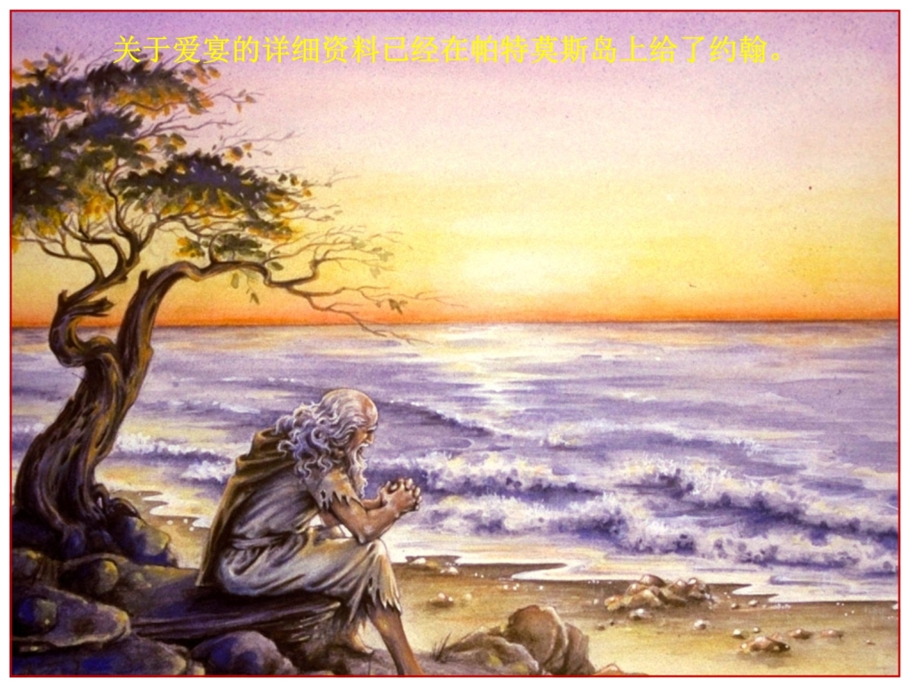John wrote The Revelation on the Isle of Patmos Chinese Language Bible Lesson Day of Atonement