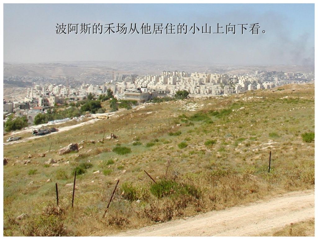 Chinese Language Bible Lesson First Fruits View of Boaz Fields to Bethlehem