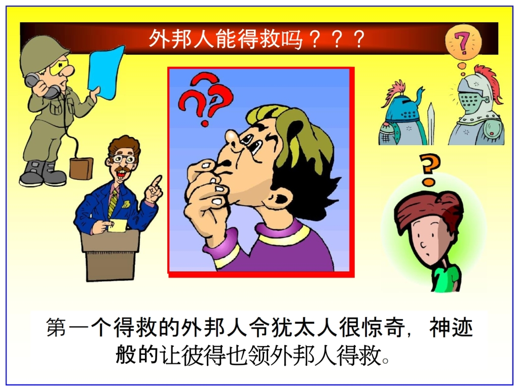 Chinese Language Bible Lesson Feast of Weeks Jewish Christians wondered about the Gentiles