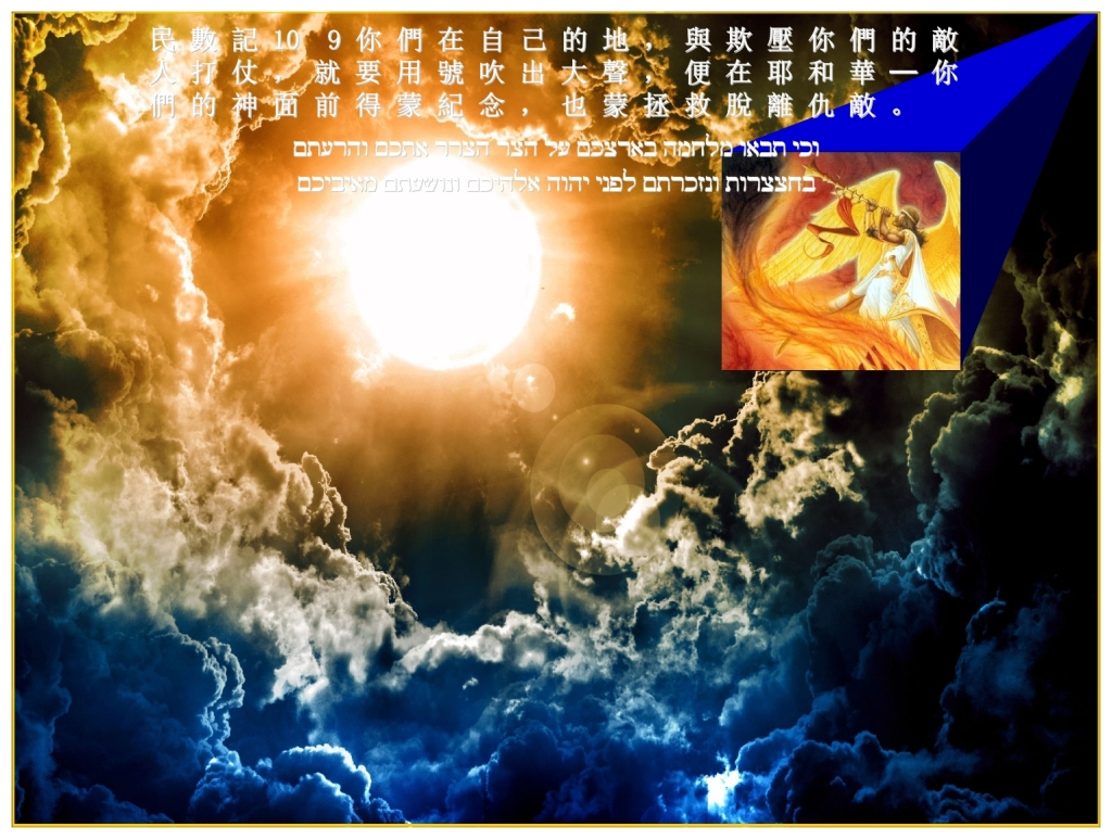 Chinese Language Bible Lesson Feast of Trumpets God will remember Israel