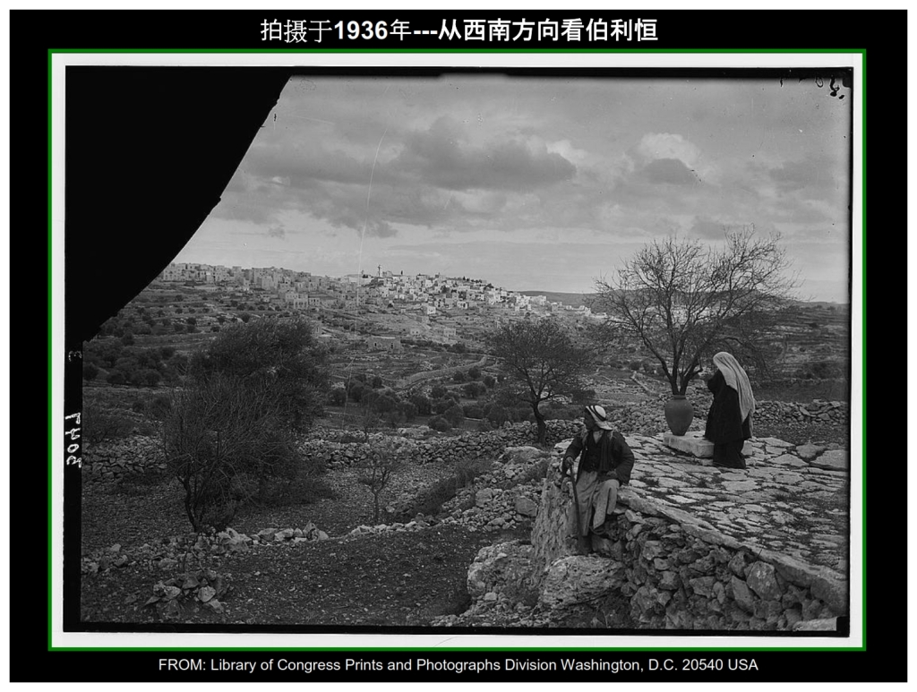 Chinese Language Bible Lesson First Fruits Looking at Bethlehem from Boaz Threshing Floor