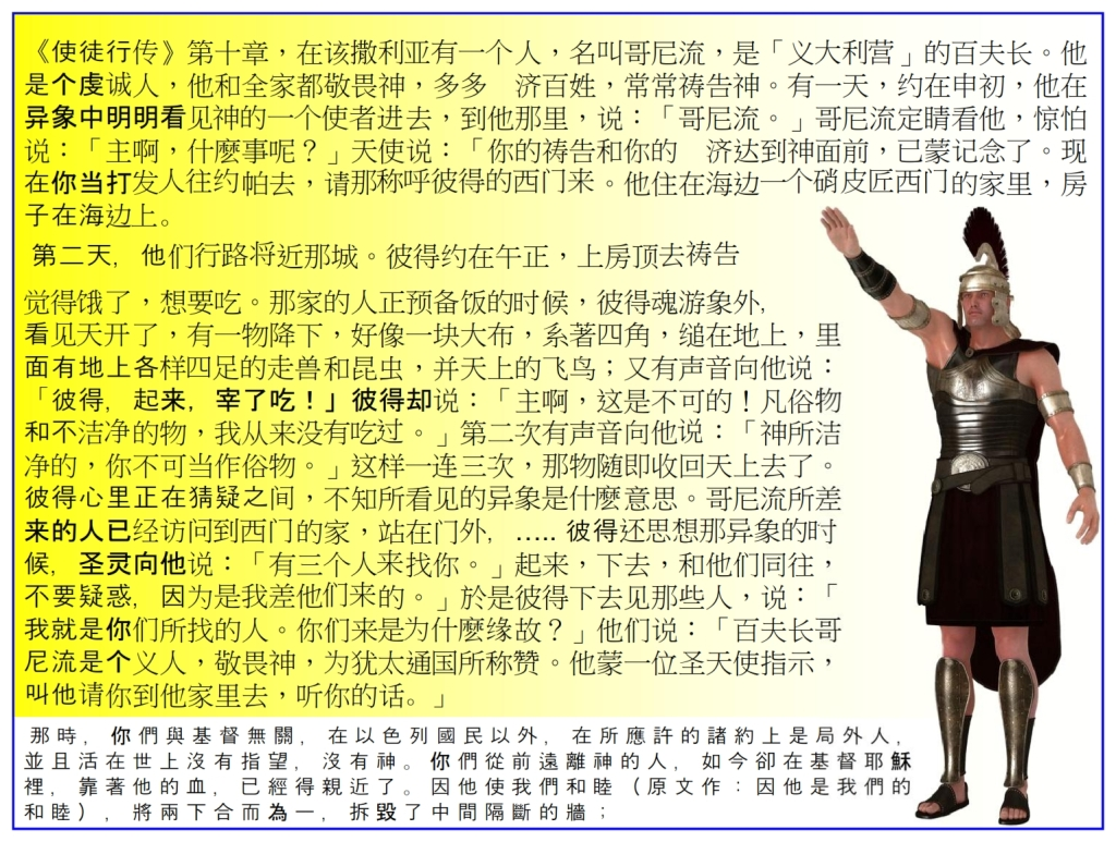 Chinese Language Bible Lesson Feast of Weeks The first Gentile was added to the Body of Believers