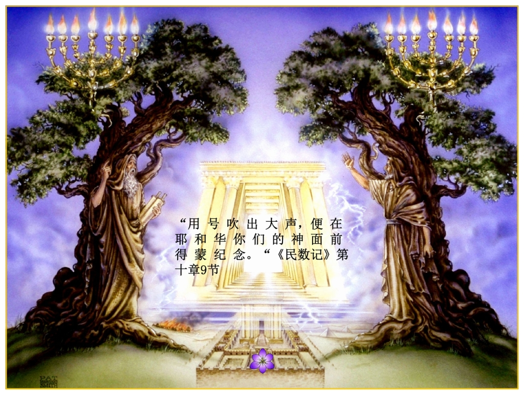 Chinese Language Bible Lesson Feast of Trumpets The covenants to Israel will start