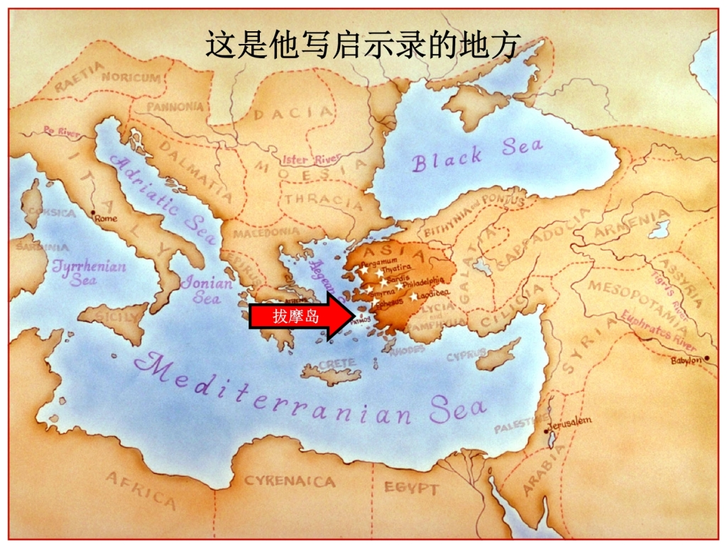 The Isle of Patmos Chinese Language Bible Lesson Day of Atonement