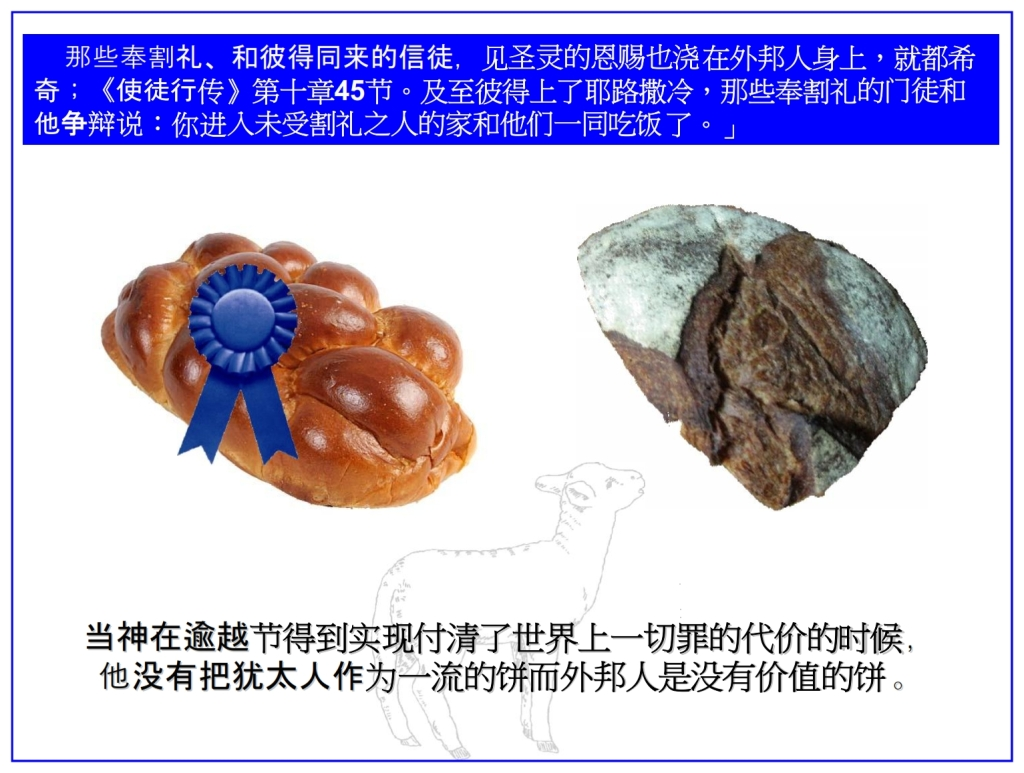 Chinese Language Bible Lesson Feast of Weeks Gentiles Believers are not inferior to Jewish Believers