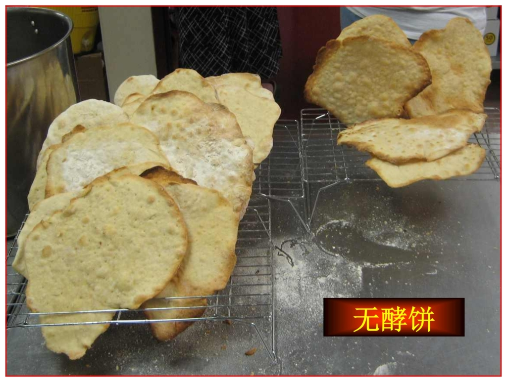Chinese Language Bible Lesson Cooking Unleavened Bread