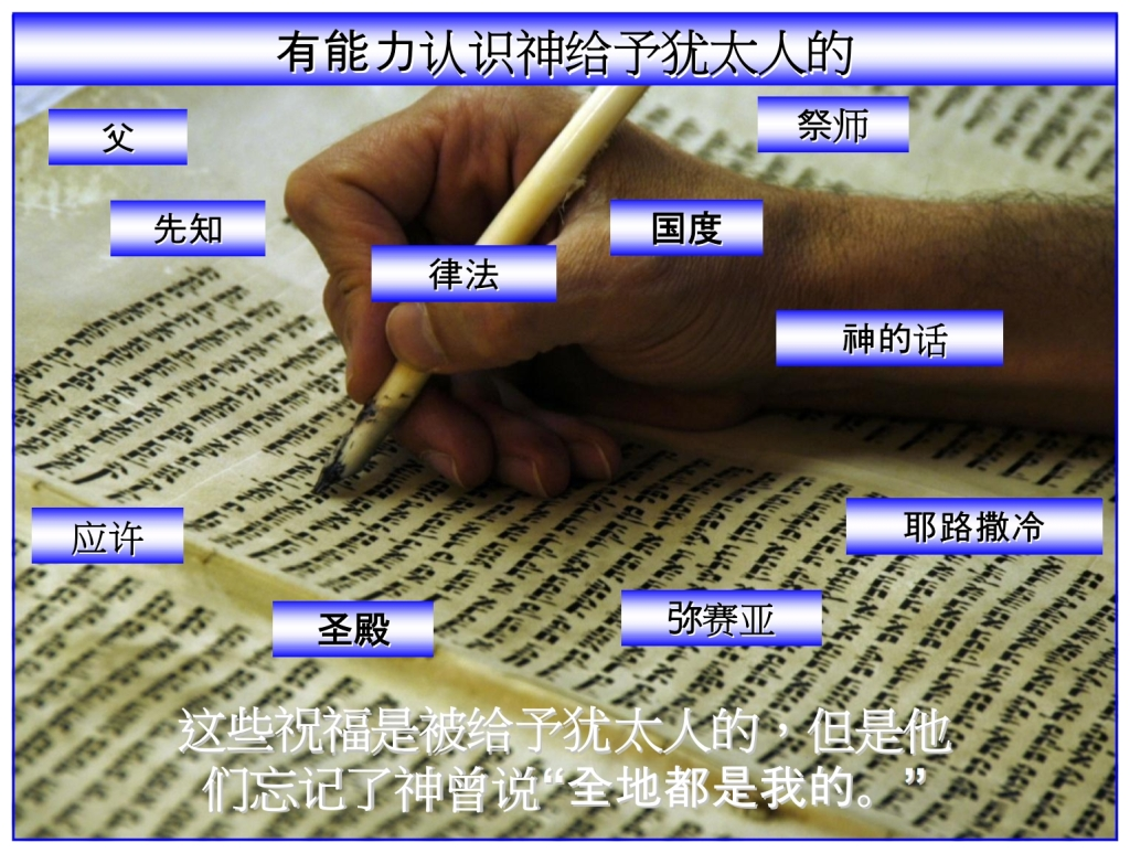 Chinese Language Bible Lesson Feast of Weeks Adding Gentiles does not remove Jewish promises