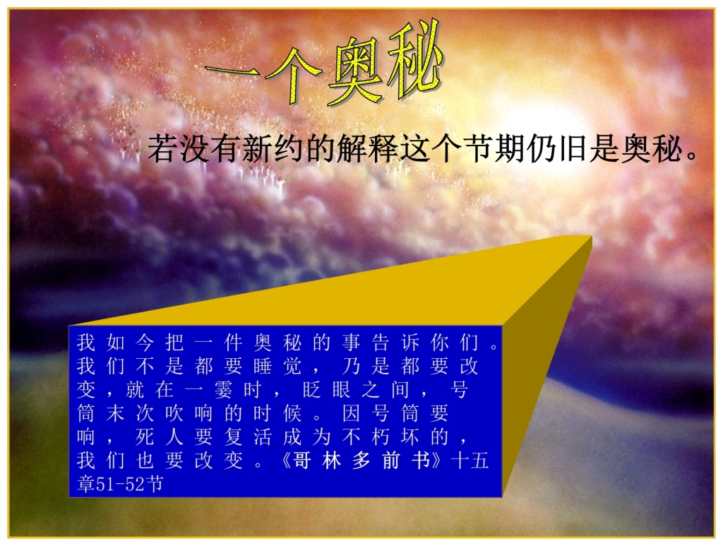 Chinese Language Bible Lesson Feast of Trumpets Bible says this feast is a mystery