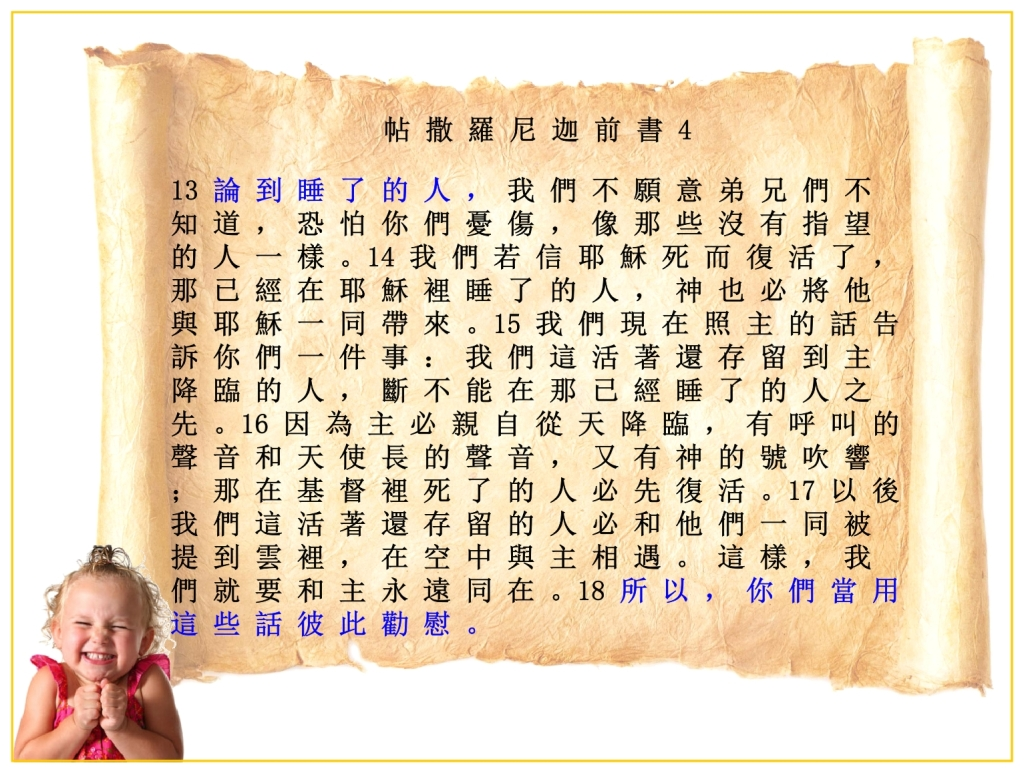 Chinese Language Bible Lesson Feast of Trumpets some things are revealed with great joy