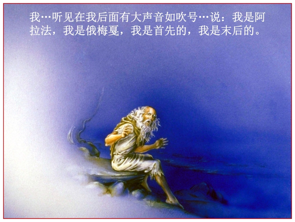 Jesus appeared to John Chinese Language Bible Lesson Day of Atonement