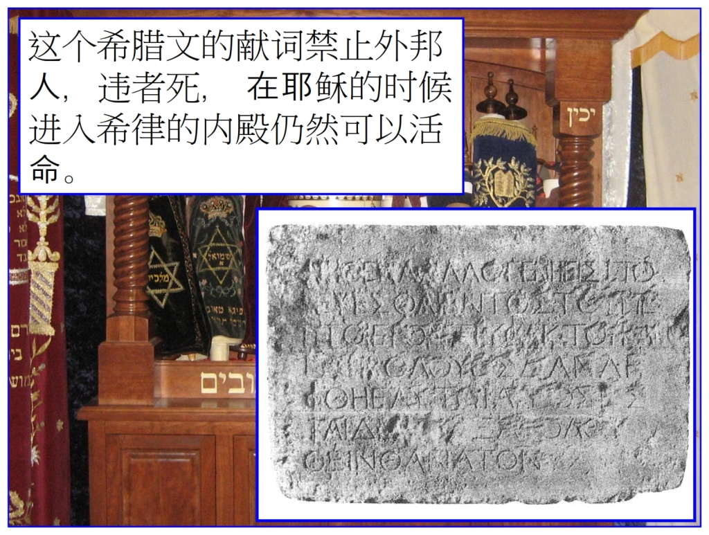 Chinese Language Bible Lesson Feast of Weeks Gentiles were not welcome in the Temple