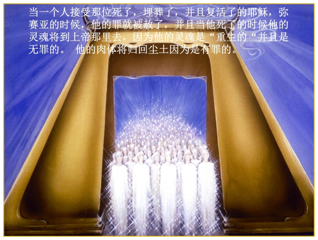 Chinese Language Bible Lesson Feast of Trumpets Ready now for the resurrection
