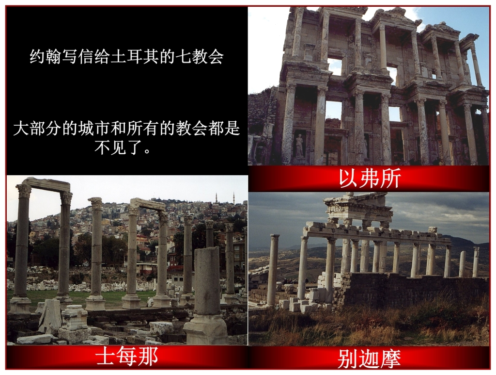 Today All the 7 churches are gone Chinese Language Bible Lesson Day of Atonement