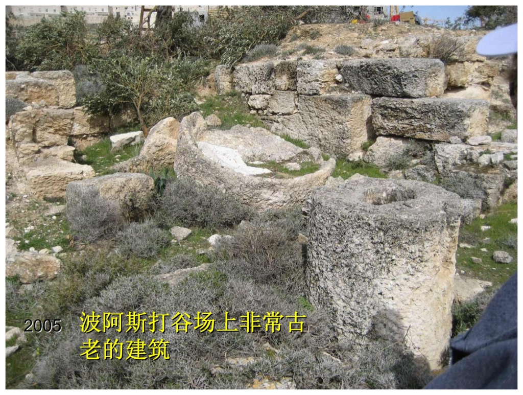 Chinese Language Bible Lesson First Fruits Boaz Threshing Floor archaeological dig 2005