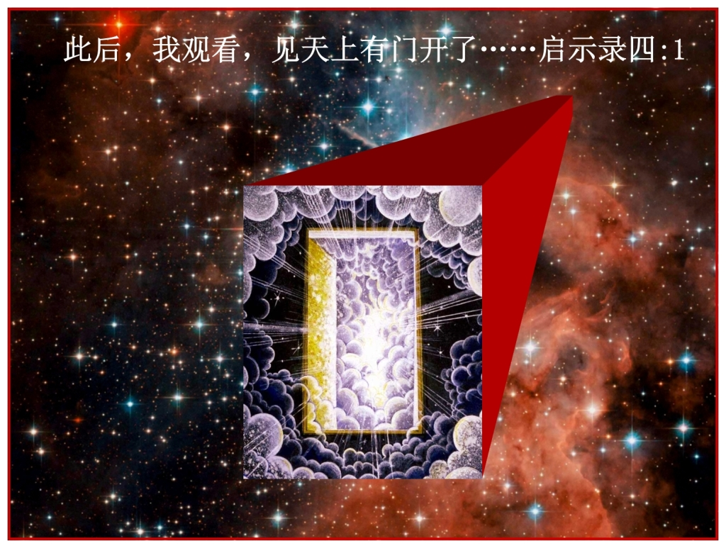 A door in Heaven was opened Chinese Language Bible Lesson Day of Atonement