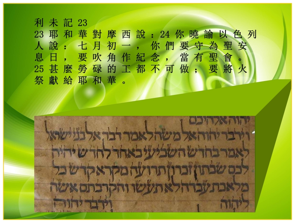 Chinese Language Bible Lesson Feast of Trumpets Hebrew Torah Scroll from Iraq