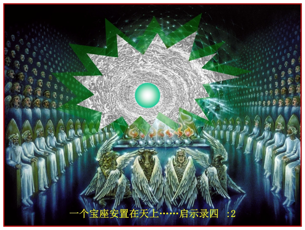 God's Throne in Heaven Chinese Language Bible Lesson Day of Atonement