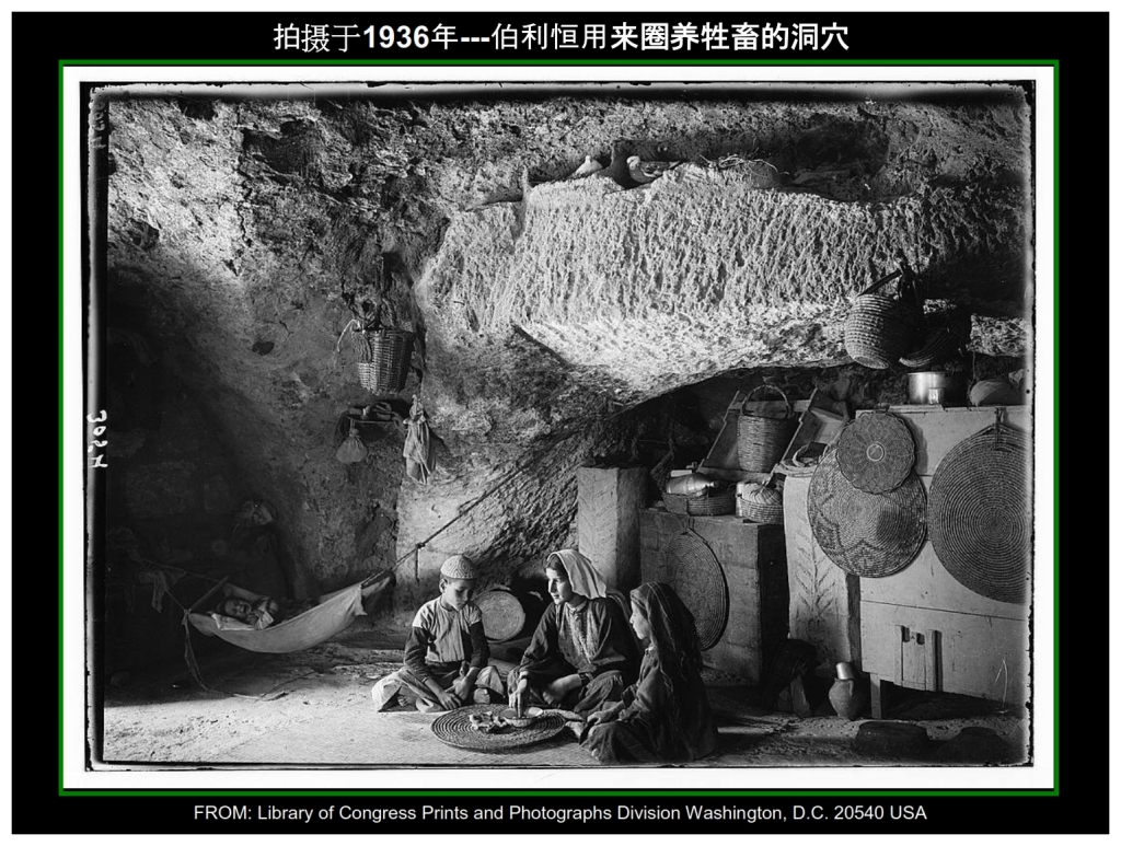 Chinese Language Bible Lesson First Fruits Boaz Threshing Floor cave for animals