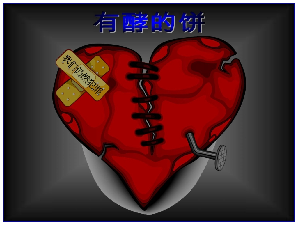 Chinese Language Bible Lesson Feast of Weeks Under Grace we still sin