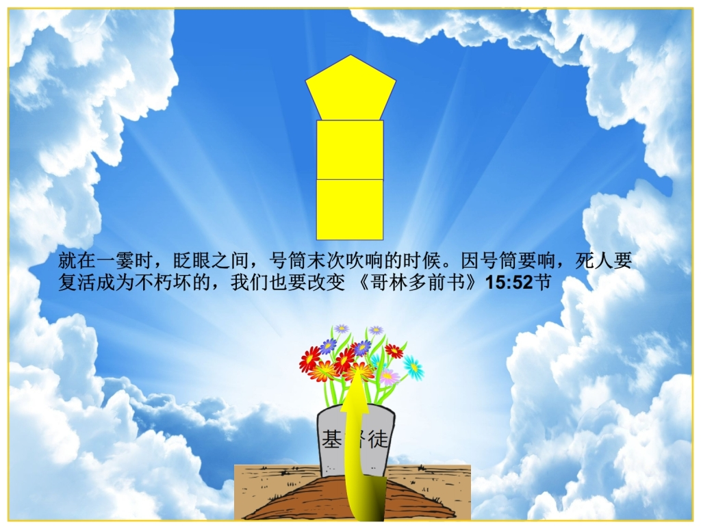 Our corrupt body will be changed Chinese Language Bible Lesson Feast of Trumpets