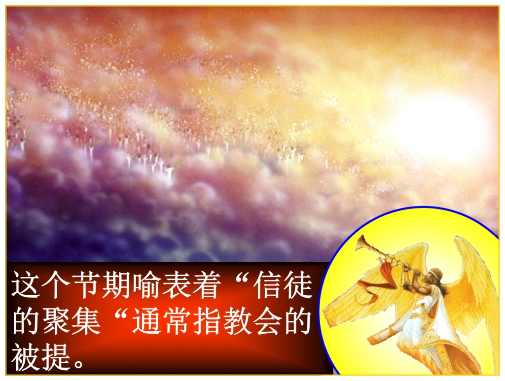 The trumpet will sound Chinese Language Bible Lesson Feast of Trumpets