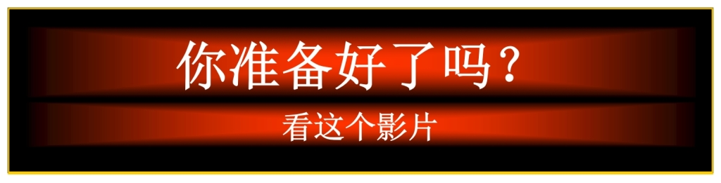 Are you ready for the rapture Chinese Language Bible Lesson Feast of Trumpets