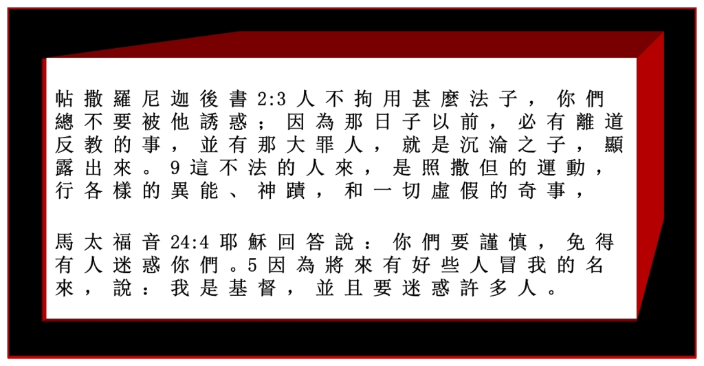 The Antichrist will come Chinese Language Bible Lesson Day of Atonement