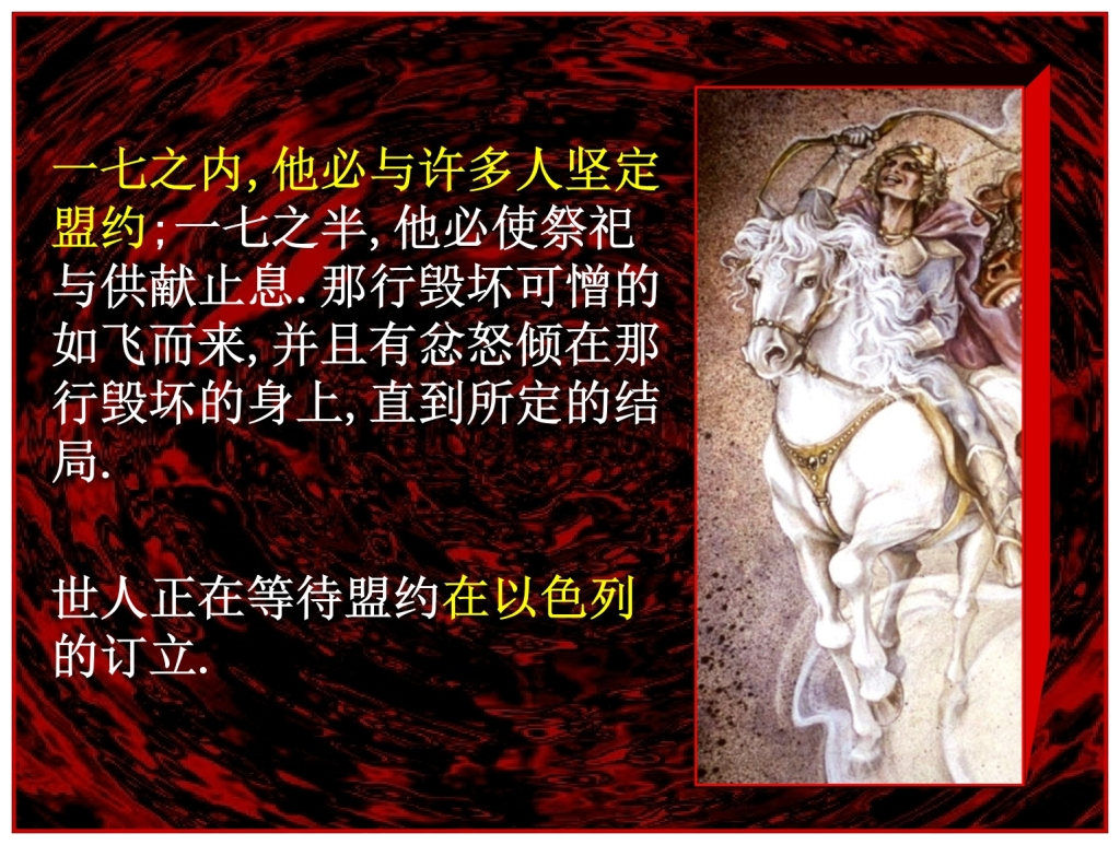 Antichrist on the white horse Chinese Language Bible Lesson Day of Atonement
