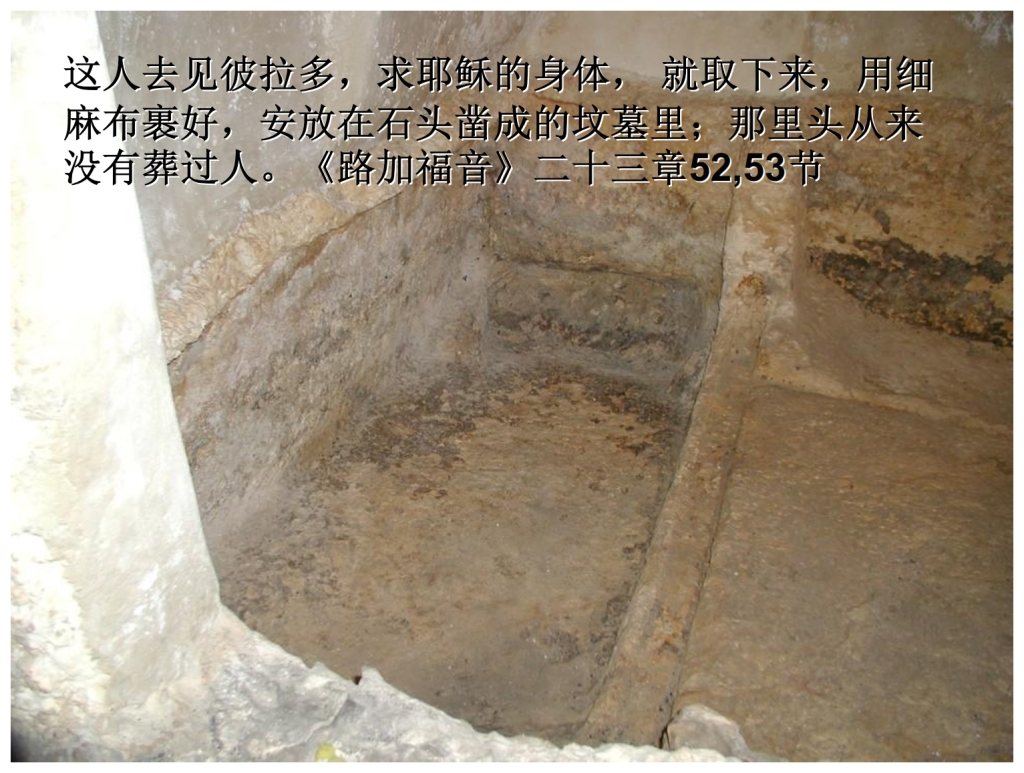 Chinese Language Bible Lesson First Fruits Photograph inside the burial tomb