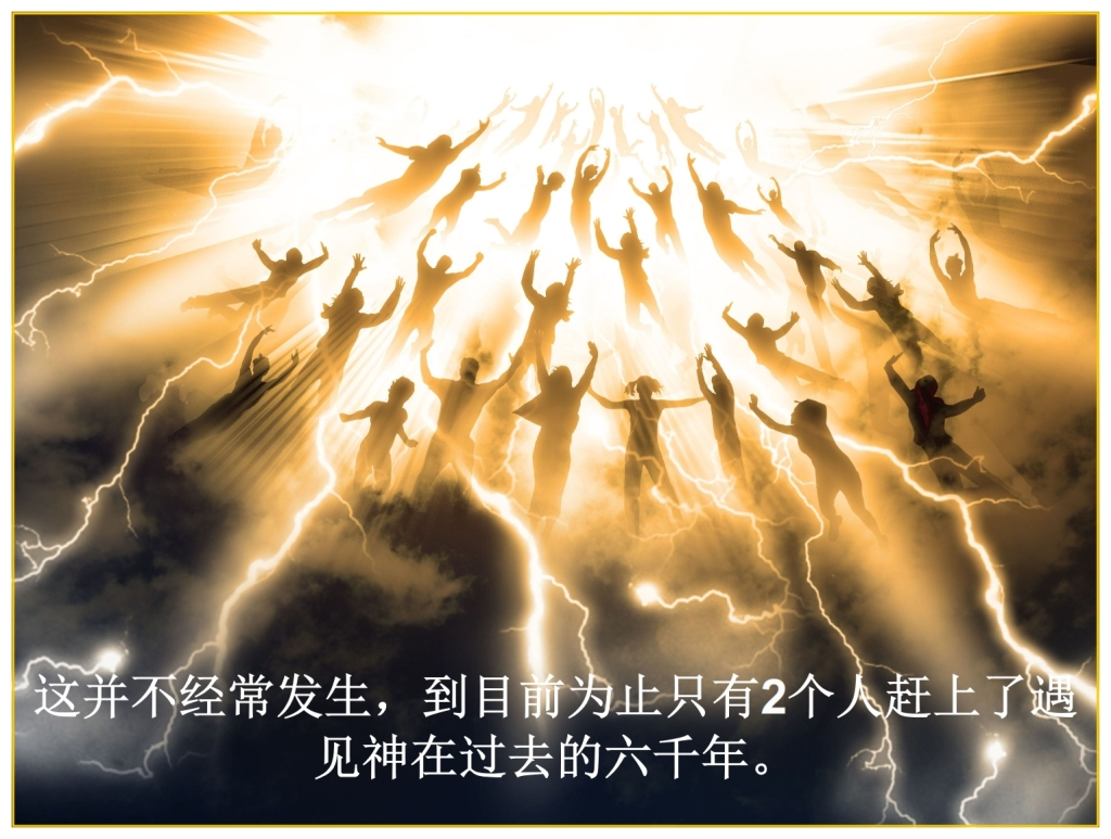 Chinese Language Bible Lesson Feast of Trumpets Soon the Rapture will take place