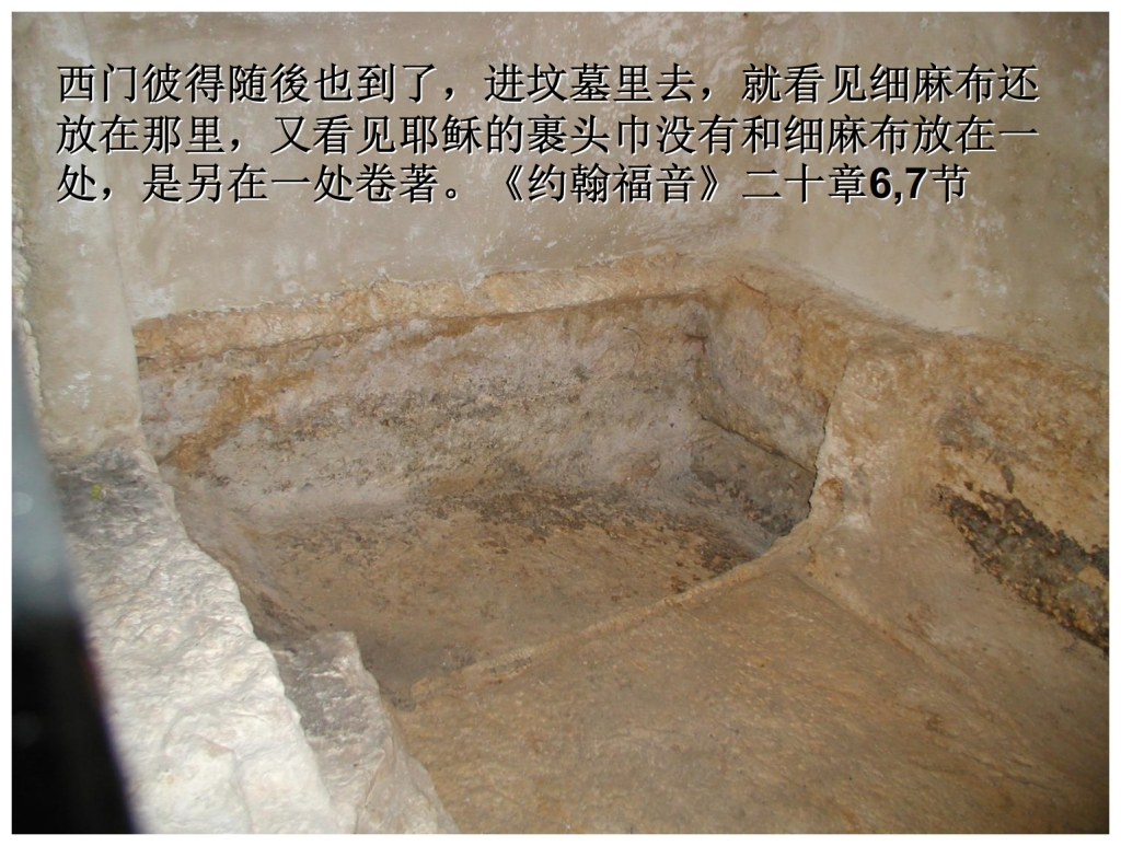 Chinese Language Bible Lesson First Fruits view of finished tomb from unfinished side