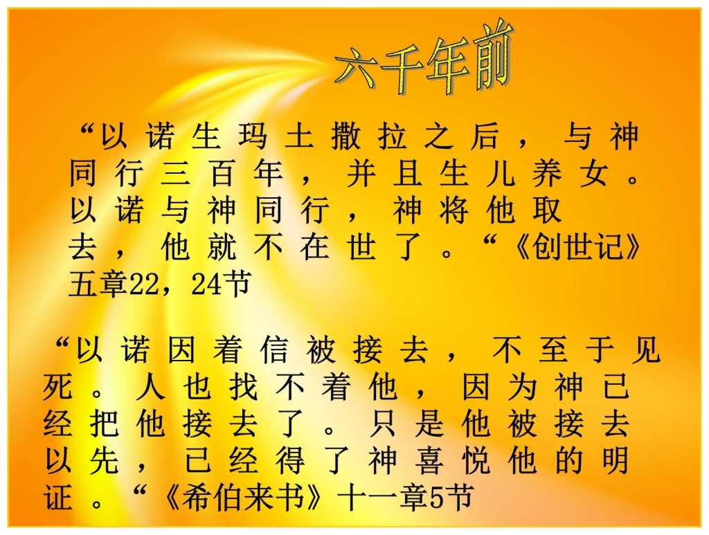 6,000 years ago Enoch left Earth without dying Chinese Language Bible Lesson Feast of Trumpets