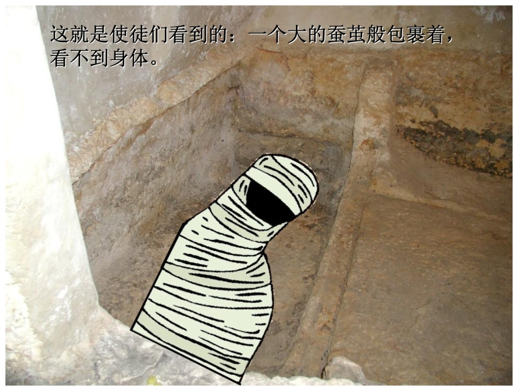 Chinese Language Bible Lesson First Fruits wrapped burial linen with body missing