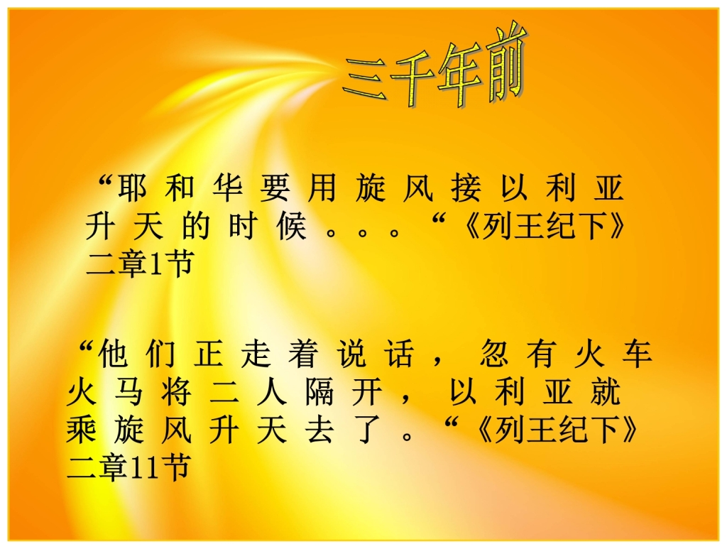 3,000 years ago Elijah left Earth without dying Chinese Language Bible Lesson Feast of Trumpets