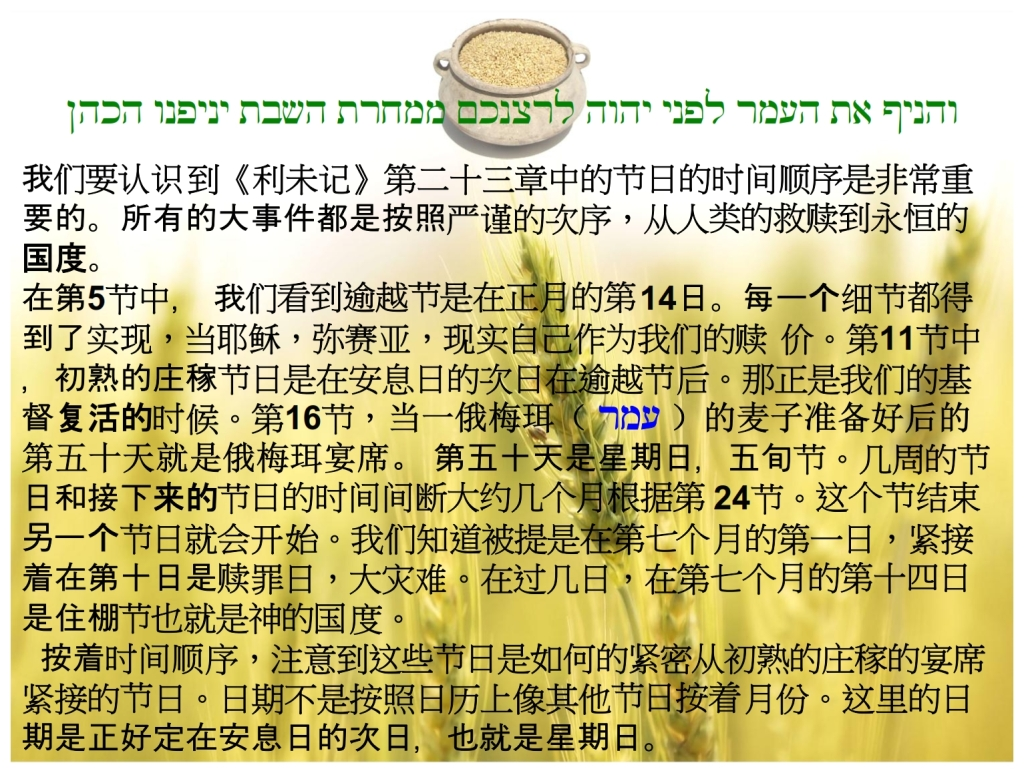 Chinese Language Bible Lesson First Fruits order of the feasts is important